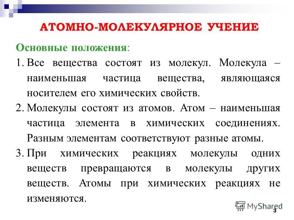 3 Основные положения: 1. Все вещества состоят из молекул. Молекула – наименьшая частица вещества, являющаяся носителем его химических свойств. 2. Молекулы состоят из атомов. Атом – наименьшая частица элемента в химических соединениях. Разным элемента