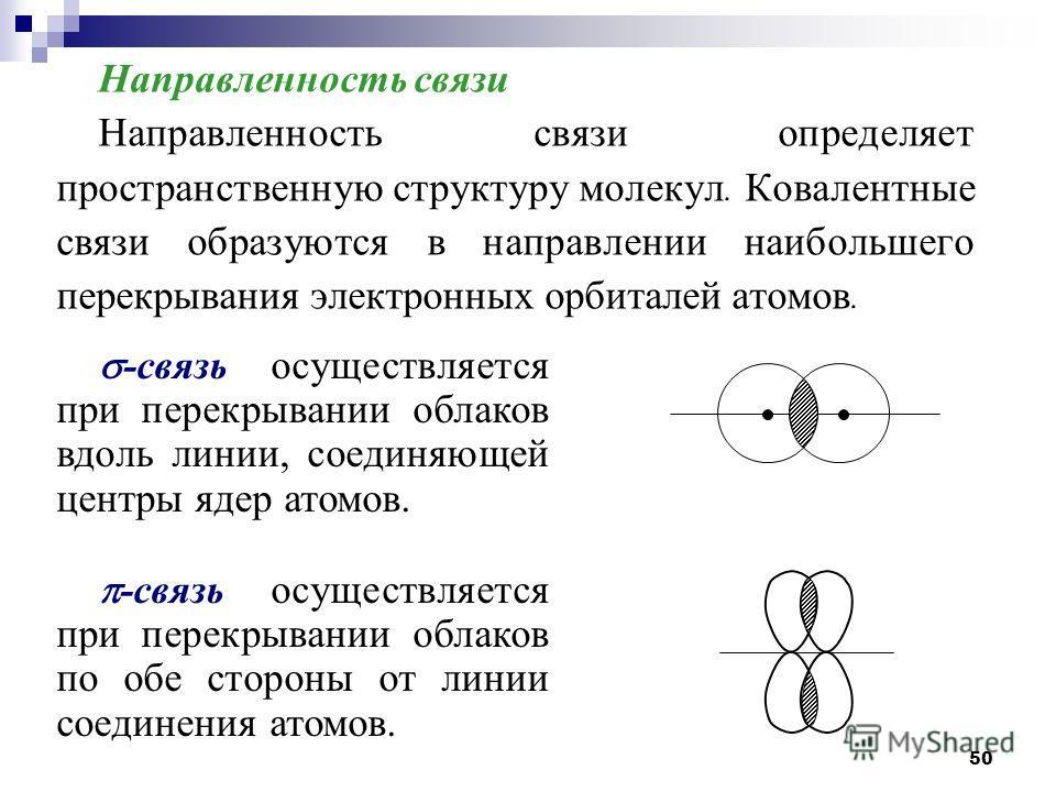 50 Направленность связи Направленность связи определяет пространственную структуру молекул. Ковалентные связи образуются в направлении наибольшего перекрывания электронных орбиталей атомов. -связь осуществляется при перекрывании облаков вдоль линии,