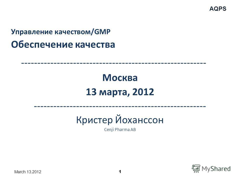 AQPS Управление качеством/GMP Обеспечение качества --------------------------------------------------------- Москва 13 марта, 2012 ----------------------------------------------------- Кристер Йоханссон Cenji Pharma AB March 13,2012 1