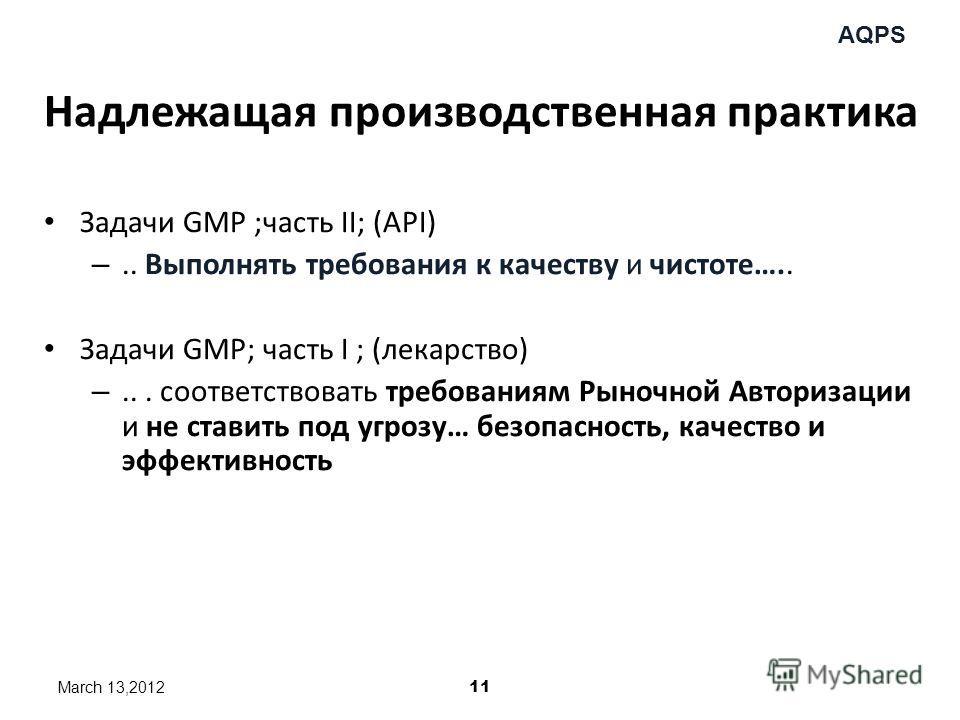 AQPS Надлежащая производственная практика Задачи GMP ;часть II; (API) –.. Выполнять требования к качеству и чистоте….. Задачи GMP; часть I ; (лекарство) –... соответствовать требованиям Рыночной Авторизации и не ставить под угрозу… безопасность, каче