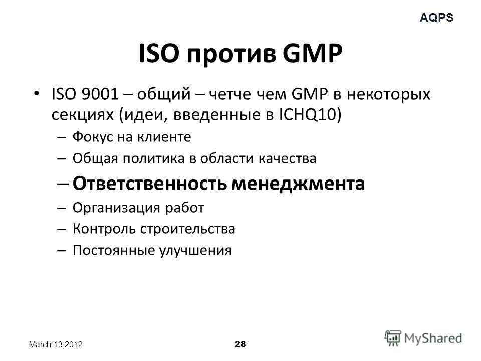 AQPS ISO против GMP ISO 9001 – общий – четче чем GMP в некоторых секциях (идеи, введенные в ICHQ10) – Фокус на клиенте – Общая политика в области качества – Ответственность менеджмента – Организация работ – Контроль строительства – Постоянные улучшен