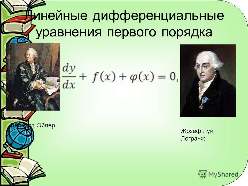 Линейные дифференциальные уравнения первого порядка Леонард Эйлер Жозеф Луи Логранж