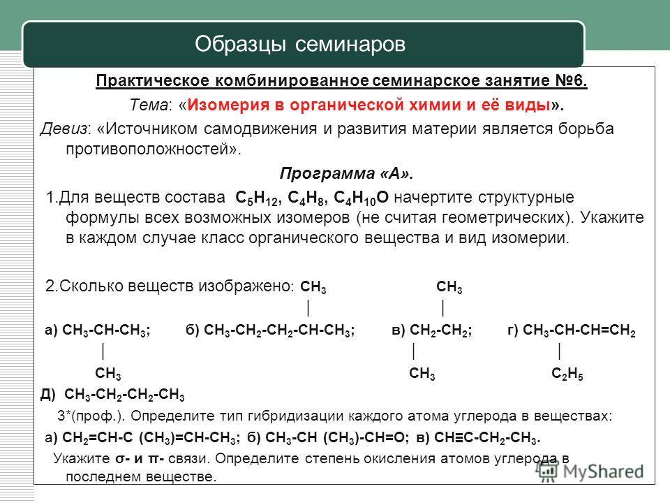 Образцы семинаров Практическое комбинированное семинарское занятие 6. Тема: «Изомерия в органической химии и её виды». Девиз: «Источником самодвижения и развития материи является борьба противоположностей». Программа «А». 1. Для веществ состава С 5 Н