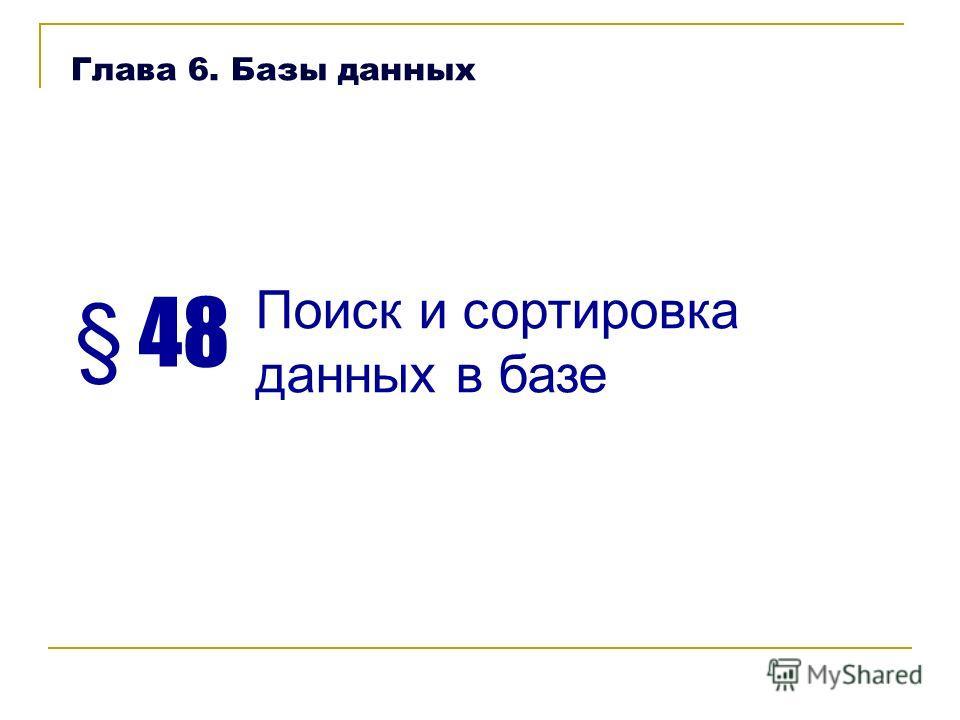 § 48 Поиск и сортировка данных в базе Глава 6. Базы данных