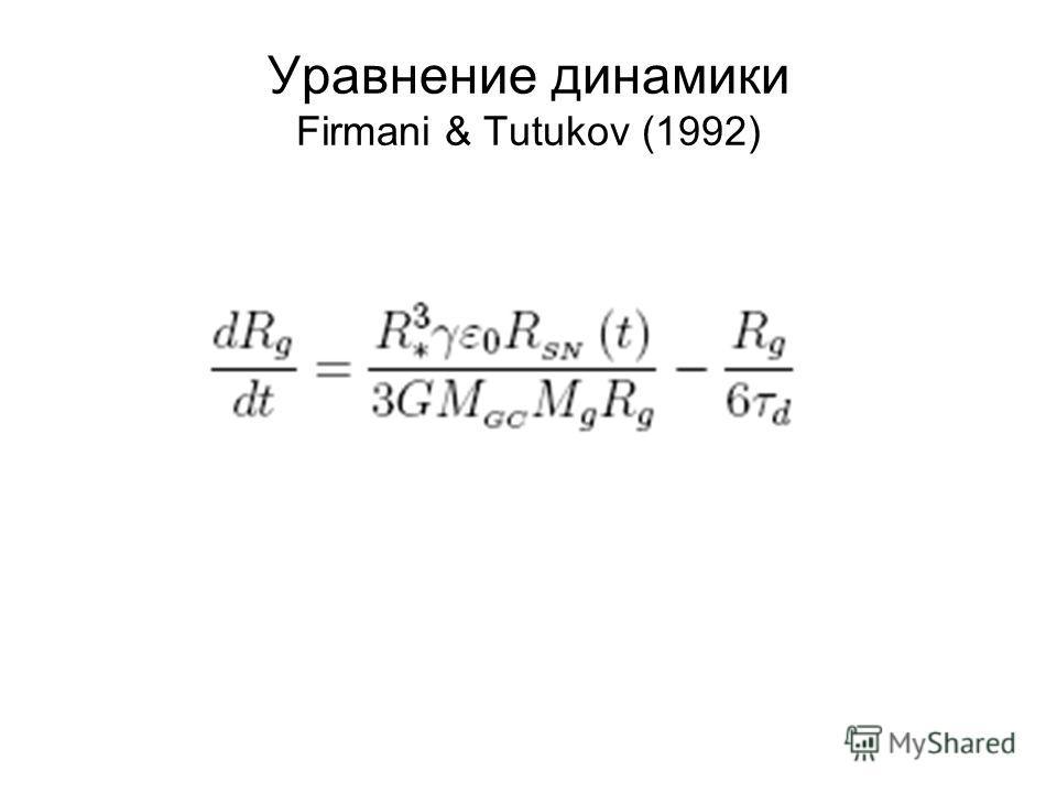 Уравнение динамики Firmani & Tutukov (1992)