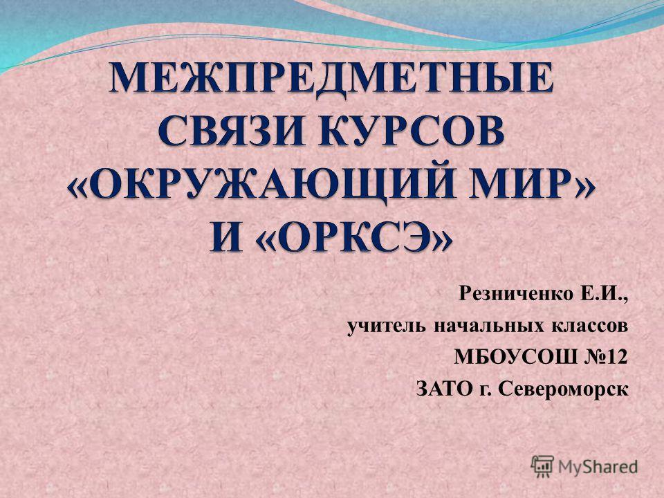 Резниченко Е.И., учитель начальных классов МБОУСОШ 12 ЗАТО г. Североморск