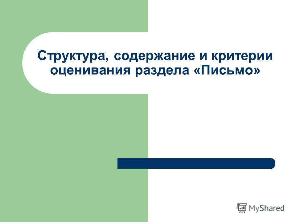 Структура, содержание и критерии оценивания раздела «Письмо»