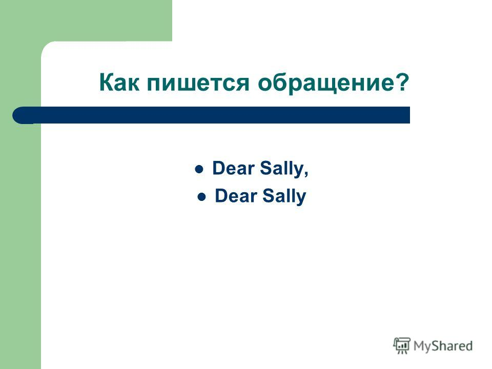 Как пишется обращение? Dear Sally, Dear Sally