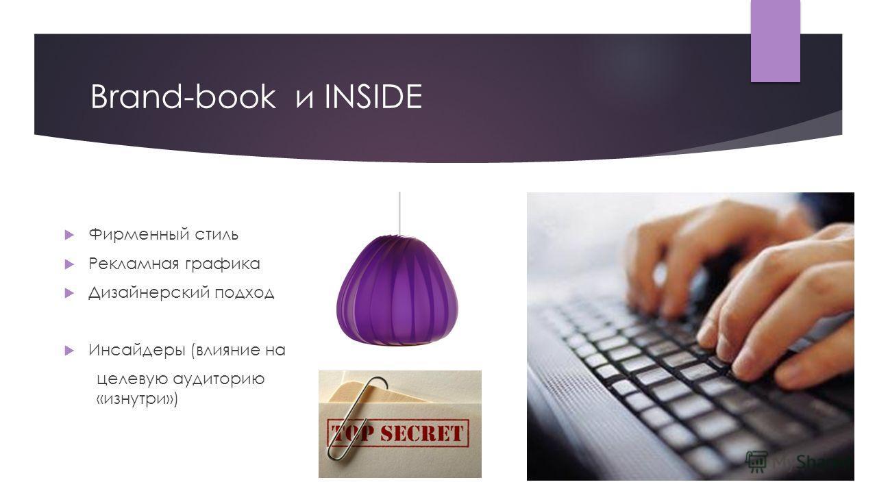 Brand-book и INSIDE Фирменный стиль Рекламная графика Дизайнерский подход Инсайдеры (влияние на целевую аудиторию «изнутри»)