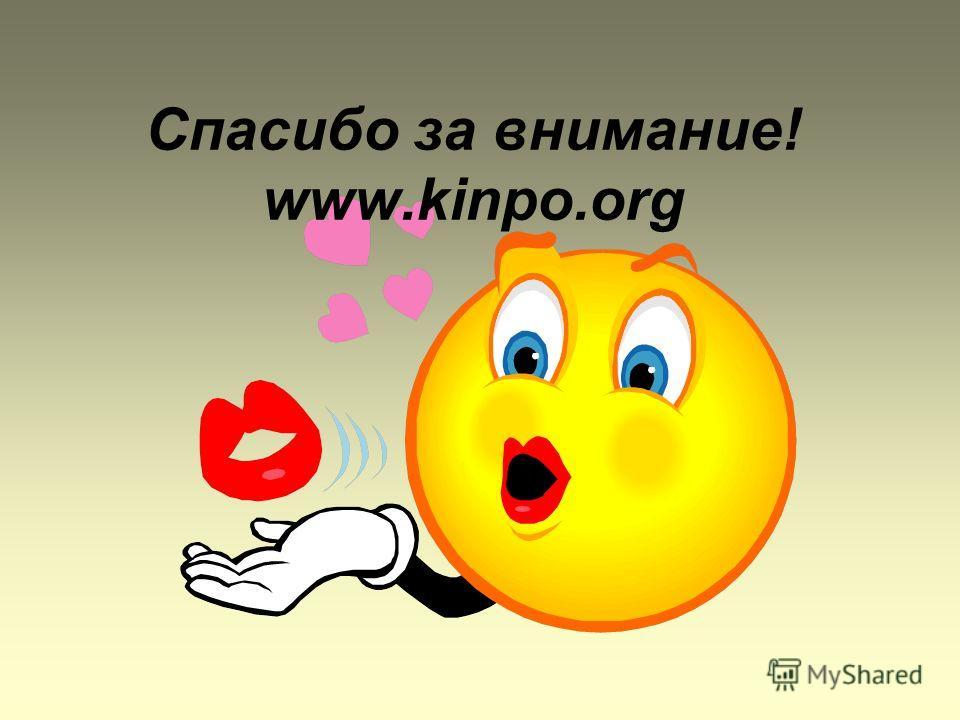 Спасибо за внимание! www.kinpo.org