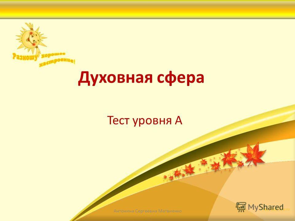 Духовная сфера Тест уровня А Антонина Сергеевна Матвиенко