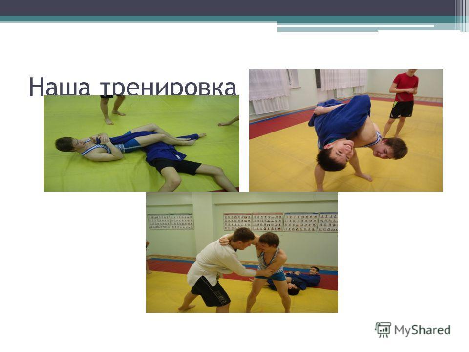 Наша тренировка