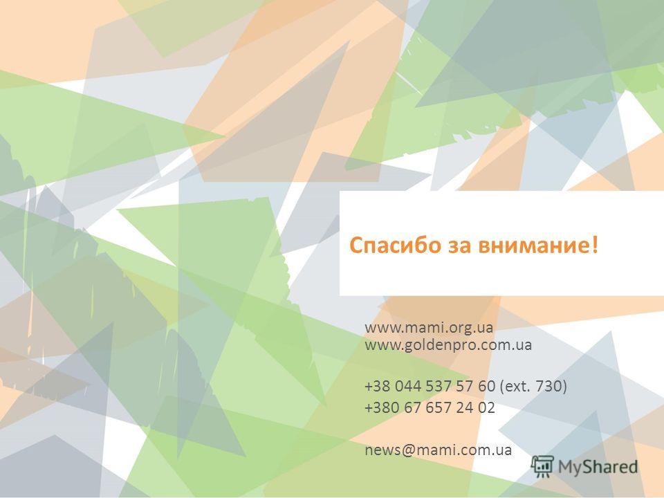 Спасибо за внимание! www.mami.org.ua www.goldenpro.com.ua +38 044 537 57 60 (ext. 730) +380 67 657 24 02 news@mami.com.ua