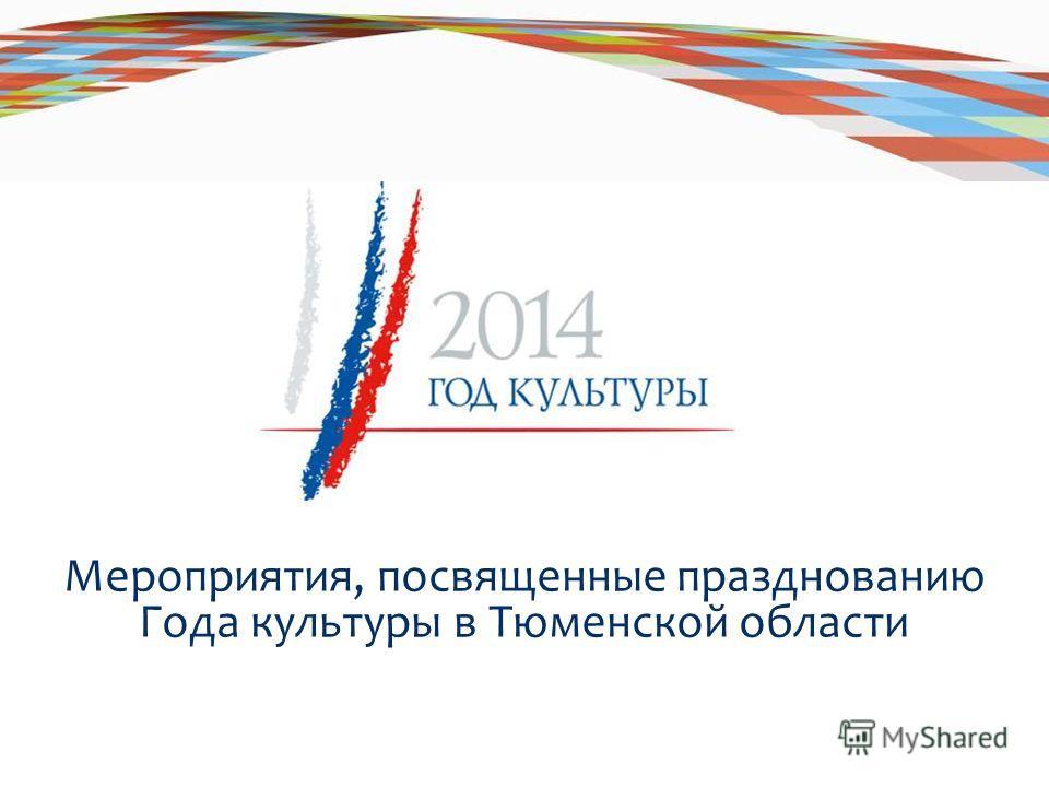 Мероприятия, посвященные празднованию Года культуры в Тюменской области