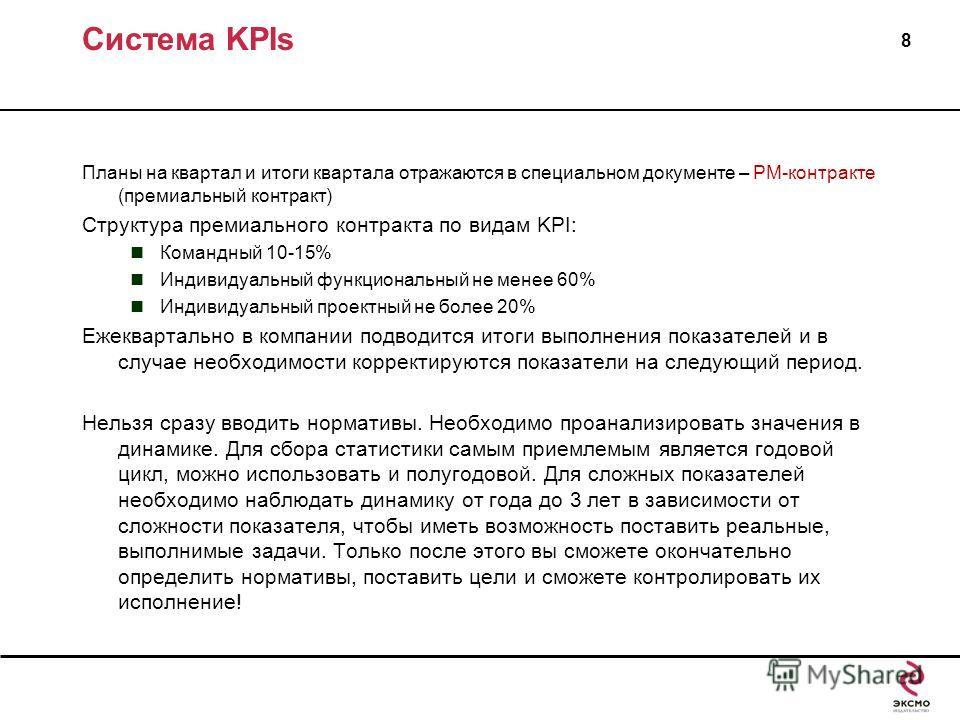Система KPIs Планы на квартал и итоги квартала отражаются в специальном документе – РМ-контракте (премиальный контракт) Структура премиального контракта по видам KPI: Командный 10-15% Индивидуальный функциональный не менее 60% Индивидуальный проектны