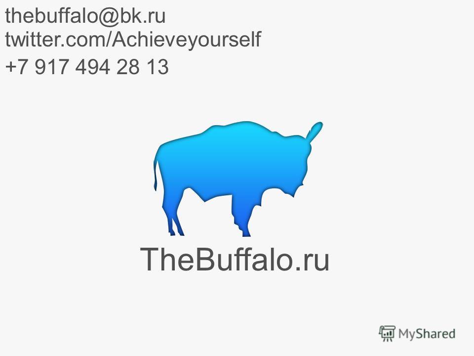 thebuffalo@bk.ru twitter.com/Achieveyourself TheBuffalo.ru +7 917 494 28 13
