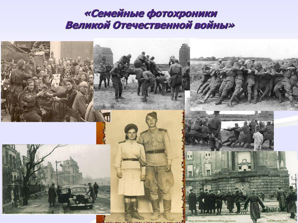«Семейные фотохроники Великой Отечественной войны»