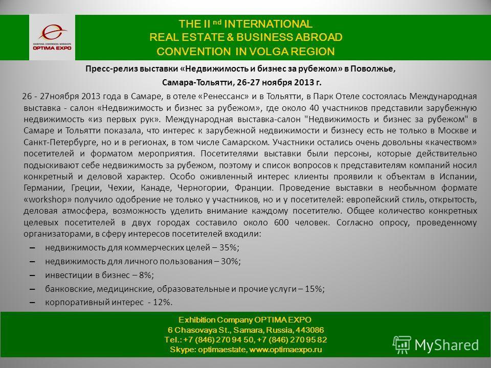 THE II nd INTERNATIONAL REAL ESTATE & BUSINESS ABROAD CONVENTION IN VOLGA REGION Пресс-релиз выставки «Недвижимость и бизнес за рубежом» в Поволжье, Самара-Тольятти, 26-27 ноября 2013 г. 26 - 27 ноября 2013 года в Самаре, в отеле «Ренессанс» и в Толь