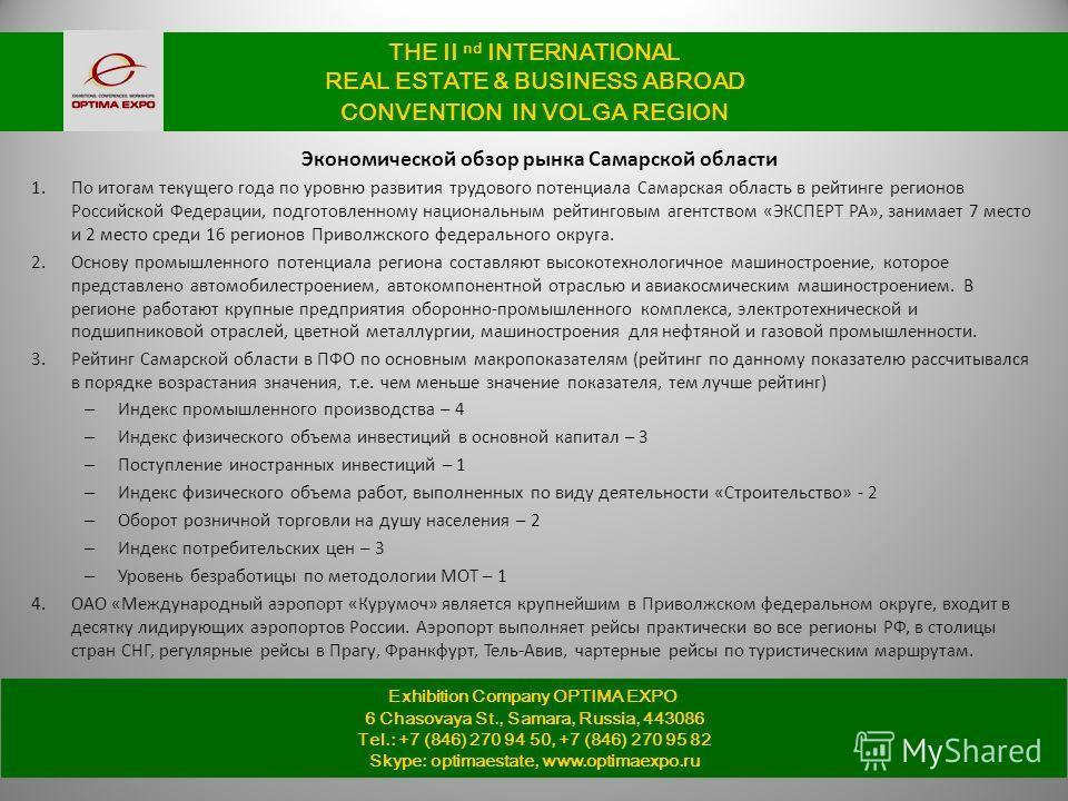 THE II nd INTERNATIONAL REAL ESTATE & BUSINESS ABROAD CONVENTION IN VOLGA REGION Экономической обзор рынка Самарской области 1. По итогам текущего года по уровню развития трудового потенциала Самарская область в рейтинге регионов Российской Федерации