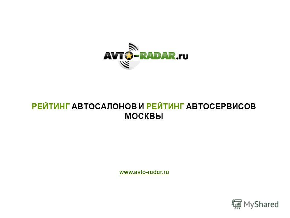 РЕЙТИНГ АВТОСАЛОНОВ И РЕЙТИНГ АВТОСЕРВИСОВ МОСКВЫ www.avto-radar.ru
