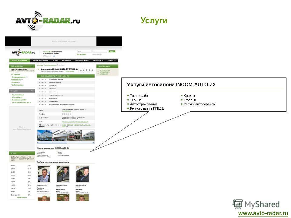 Услуги www.avto-radar.ru