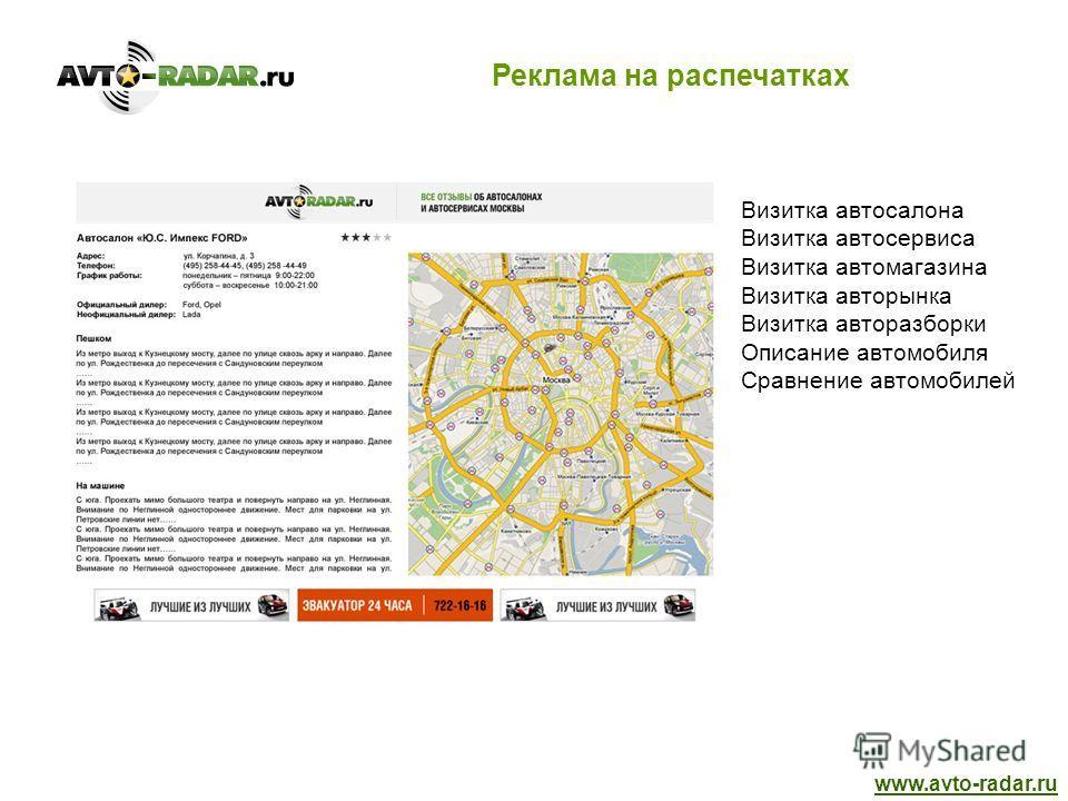 Реклама на распечатках www.avto-radar.ru Визитка автосалона Визитка автосервиса Визитка автомагазина Визитка авторынка Визитка авторазборки Описание автомобиля Сравнение автомобилей