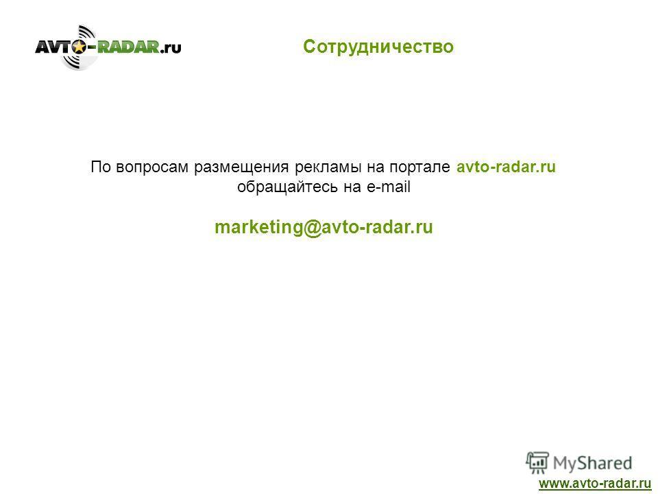 По вопросам размещения рекламы на портале avto-radar.ru обращайтесь на e-mail marketing@avto-radar.ru Сотрудничество www.avto-radar.ru