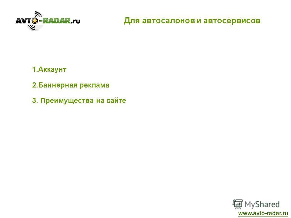 Для автосалонов и автосервисов 1. Аккаунт 2. Баннерная реклама 3. Преимущества на сайте www.avto-radar.ru