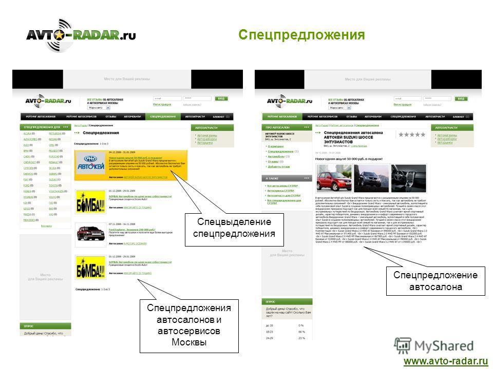 Спецпредложения www.avto-radar.ru Спецпредложения автосалонов и автосервисов Москвы Спецпредложение автосалона Спецвыделение спецпредложения