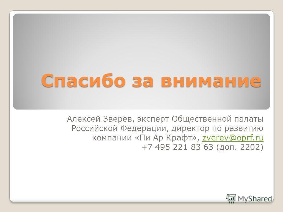 Спасибо за внимание Алексей Зверев, эксперт Общественной палаты Российской Федерации, директор по развитию компании «Пи Ар Крафт», zverev@oprf.ruzverev@oprf.ru +7 495 221 83 63 (доп. 2202)
