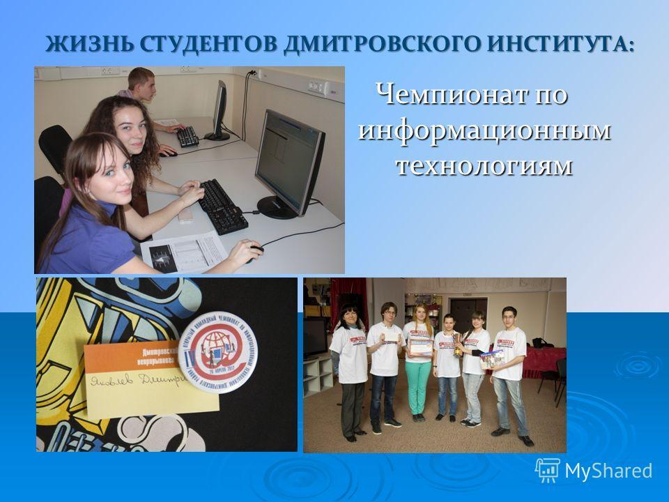 ЖИЗНЬ СТУДЕНТОВ ДМИТРОВСКОГО ИНСТИТУТА: Чемпионат по информационным технологиям
