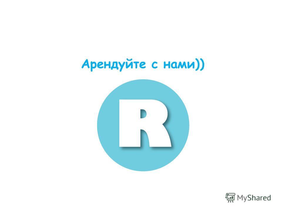 Арендуйте с нами))