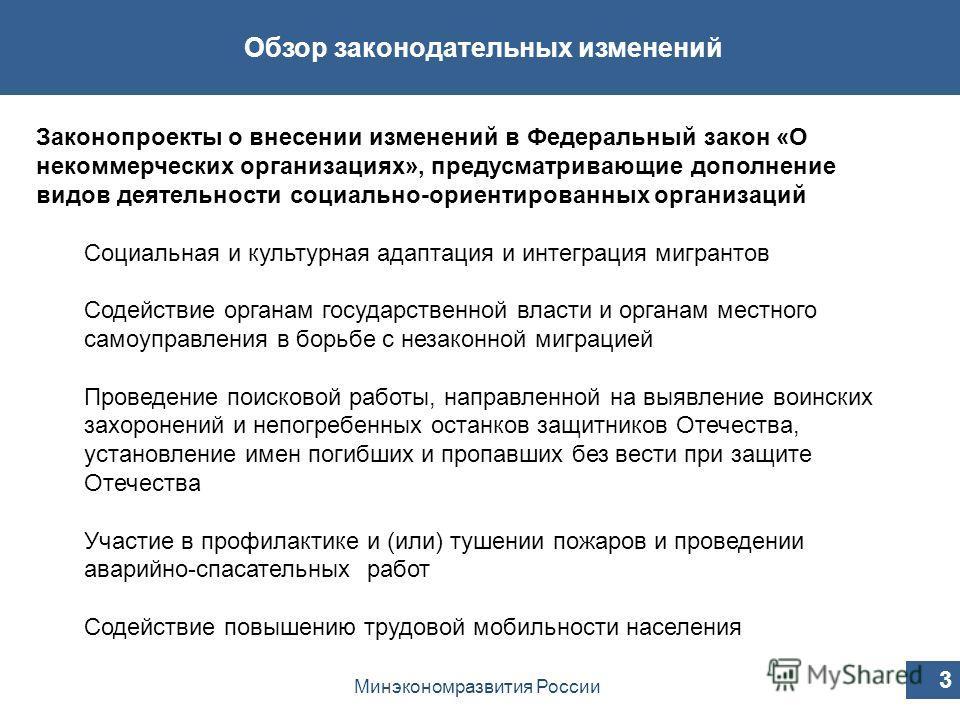 Обзор законодательных изменений 3 Минэкономразвития России Законопроекты о внесении изменений в Федеральный закон «О некоммерческих организациях», предусматривающие дополнение видов деятельности социально-ориентированных организаций Социальная и куль