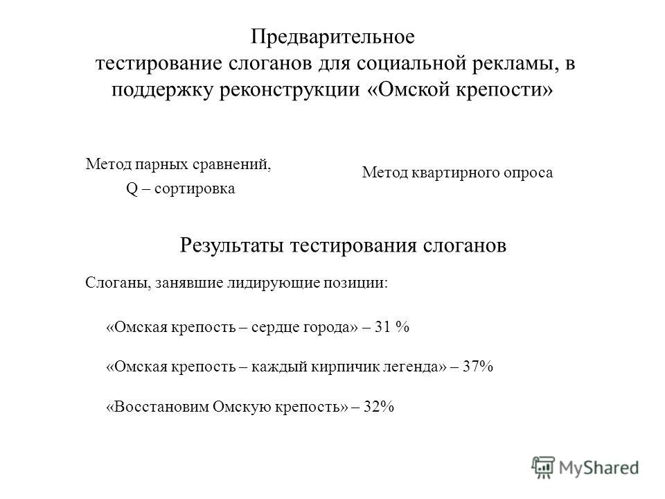 метод попарных сравнений в оценке скачать: