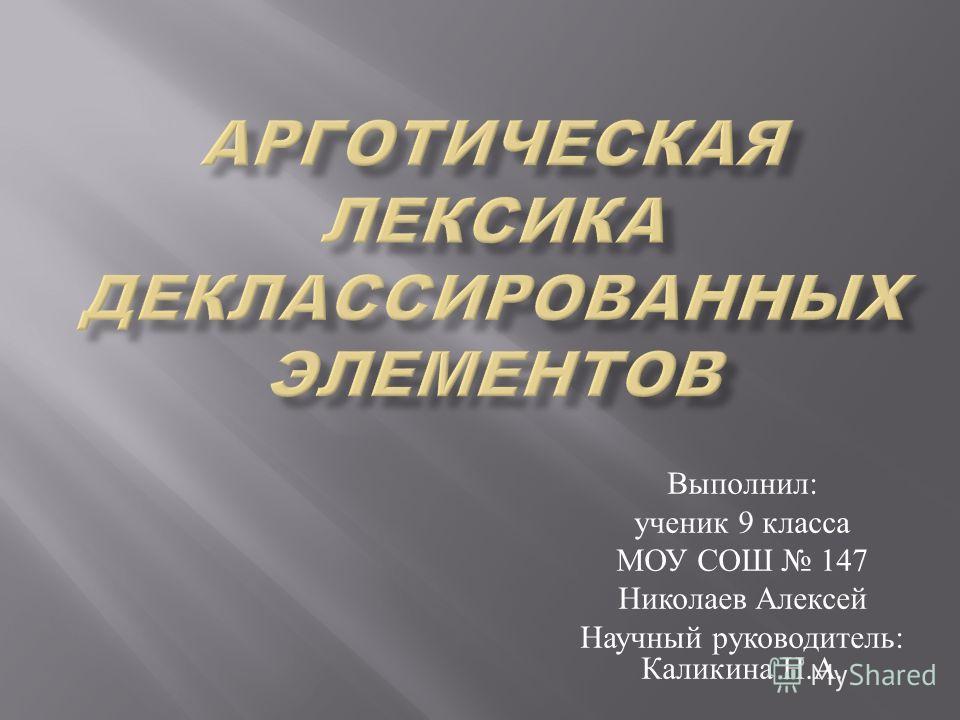 Выполнил : ученик 9 класса МОУ СОШ 147 Николаев Алексей Научный руководитель : Каликина Н. А.