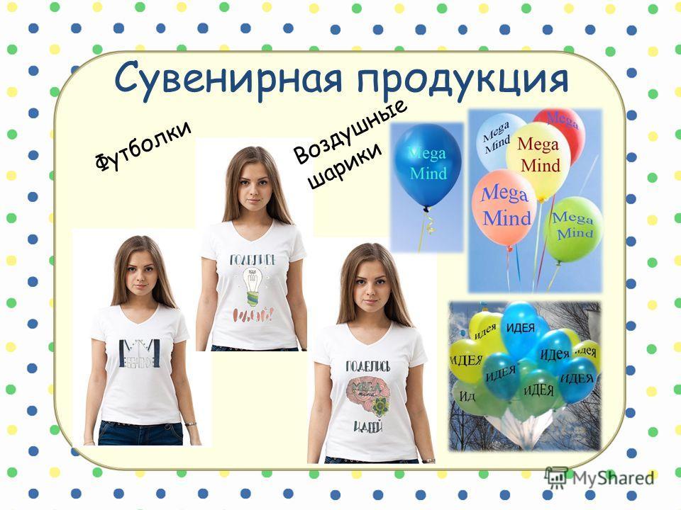 Сувенирная продукция Футболки Воздушные шарики