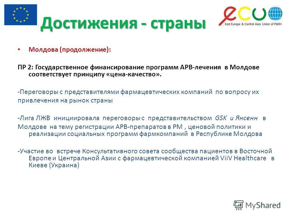 Молдова (продолжение): ПР 2: Государственное финансирование программ АРВ-лечения в Молдове соответствует принципу «цена-качество». -Переговоры с представителями фармацевтических компаний по вопросу их привлечения на рынок страны -Лига ЛЖВ инициировал