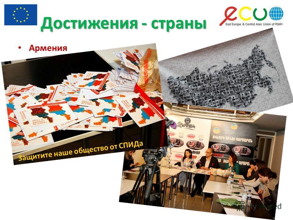 Достижения - страны Армения Защитите наше общество от СПИДа