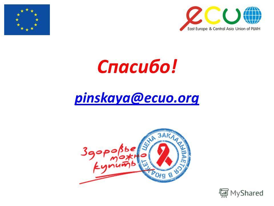 Спасибо! pinskaya@ecuo.org
