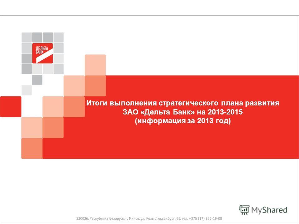 Итоги выполнения стратегического плана развития ЗАО «Дельта Банк» на 2013-2015 (информация за 2013 год)