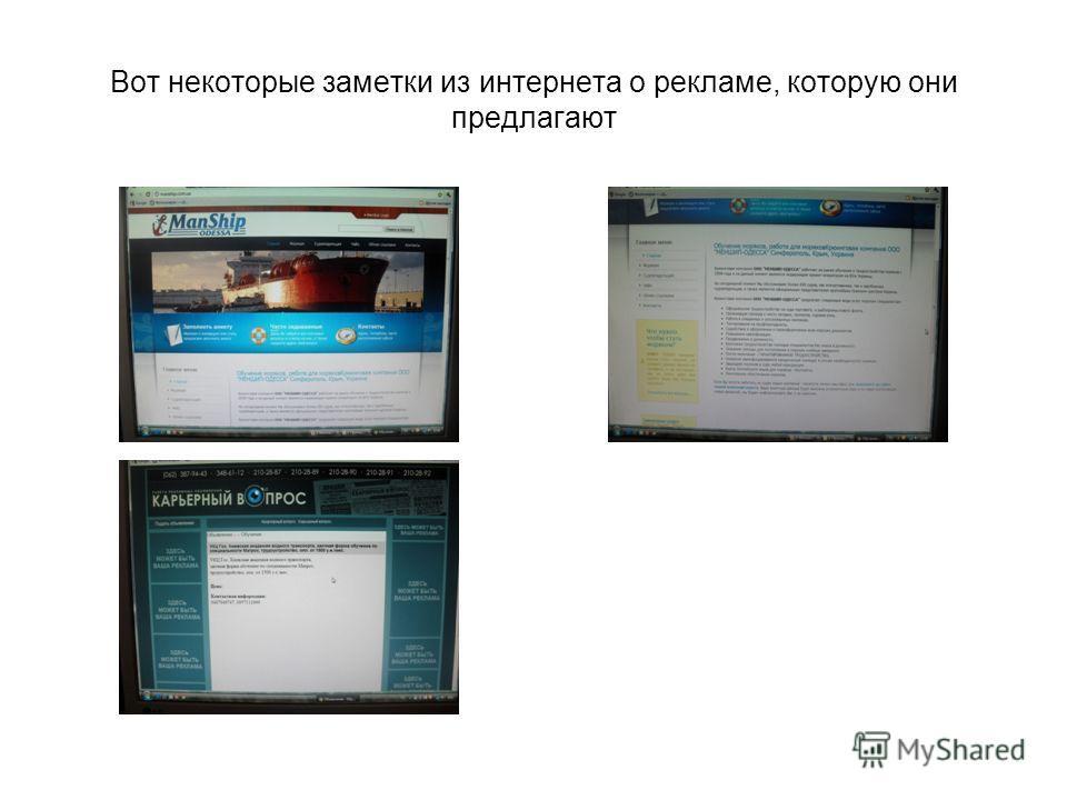 Вот некоторые заметки из интернета о рекламе, которую они предлагают