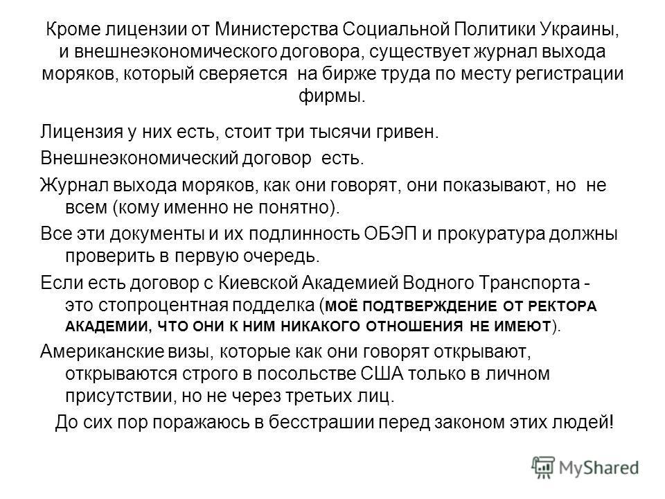 Кроме лицензии от Министерства Социальной Политики Украины, и внешнеэкономического договора, существует журнал выхода моряков, который сверяется на бирже труда по месту регистрации фирмы. Лицензия у них есть, стоит три тысячи гривен. Внешнеэкономичес