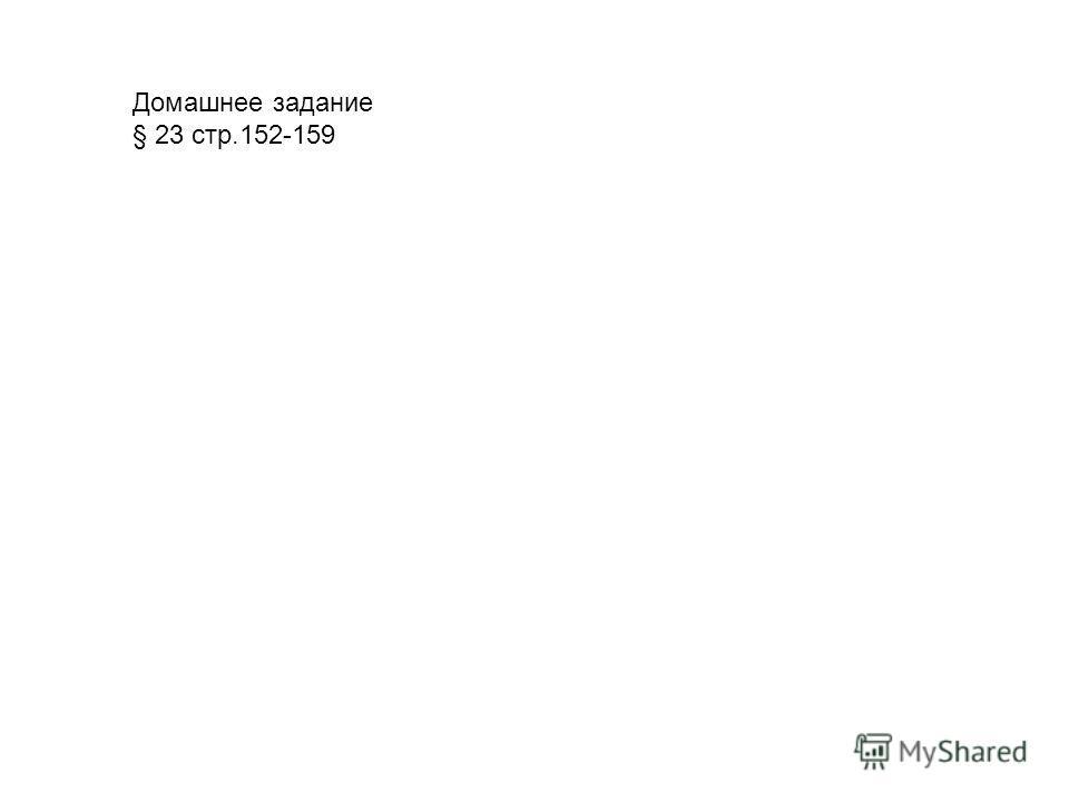 Домашнее задание § 23 стр.152-159