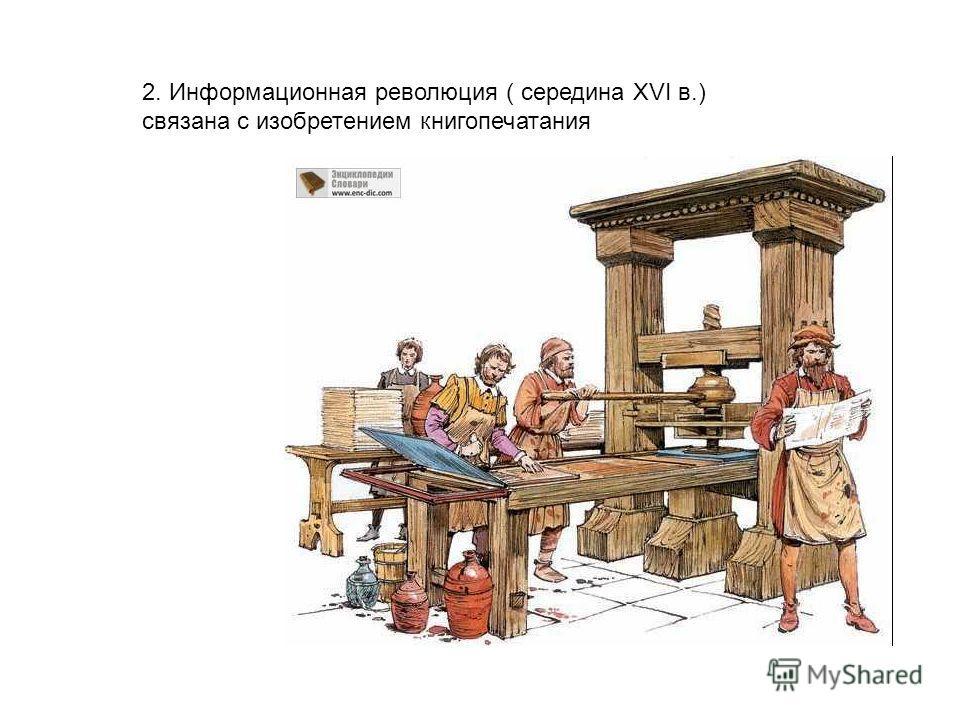 2. Информационная революция ( середина XVI в.) связана с изобретением книгопечатания