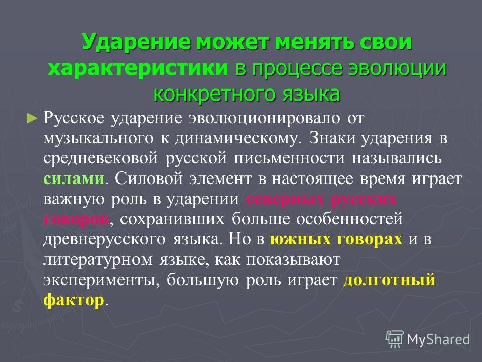 Ударение может менять свои в процессе эволюции конкретного языка Ударение может менять свои характеристики в процессе эволюции конкретного языка Русское ударение эволюционировало от музыкального к динамическому. Знаки ударения в средневековой русской