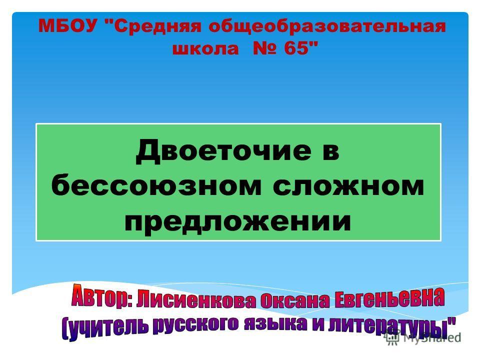 Двоеточие в бессоюзном сложном предложении МБОУ Средняя общеобразовательная школа 65