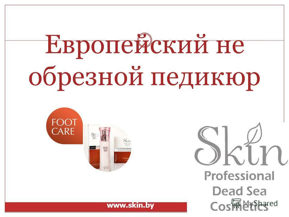 Европейский не обрезной педикюр www.skin.by