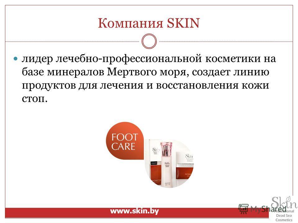 Компания SKIN лидер лечебно-профессиональной косметики на базе минералов Мертвого моря, создает линию продуктов для лечения и восстановления кожи стоп. www.skin.by