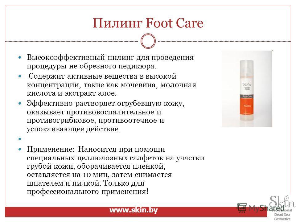 Пилинг Foot Care Высокоэффективный пилинг для проведения процедуры не обрезного педикюра. Содержит активные вещества в высокой концентрации, такие как мочевина, молочная кислота и экстракт алое. Эффективно растворяет огрубевшую кожу, оказывает против