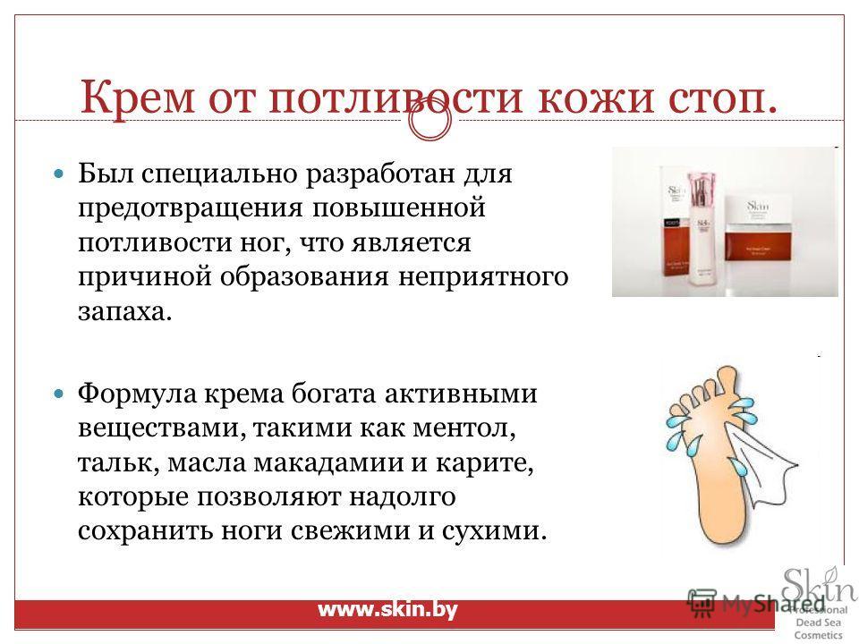 Крем от потливости кожи стоп. Был специально разработан для предотвращения повышенной потливости ног, что является причиной образования неприятного запаха. Формула крема богата активными веществами, такими как ментол, тальк, масла макадамии и карите,